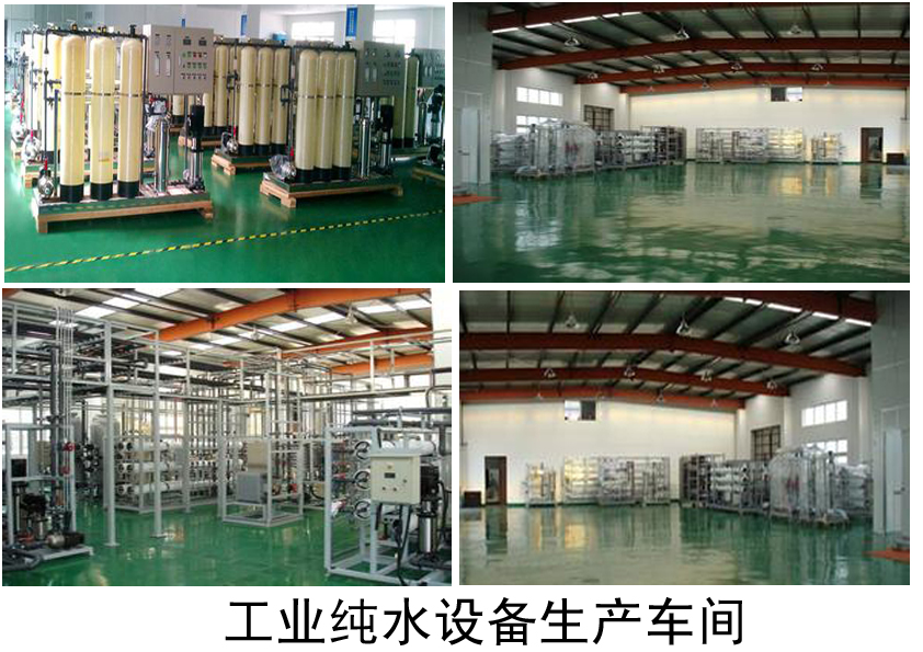 工业纯水生产.jpg